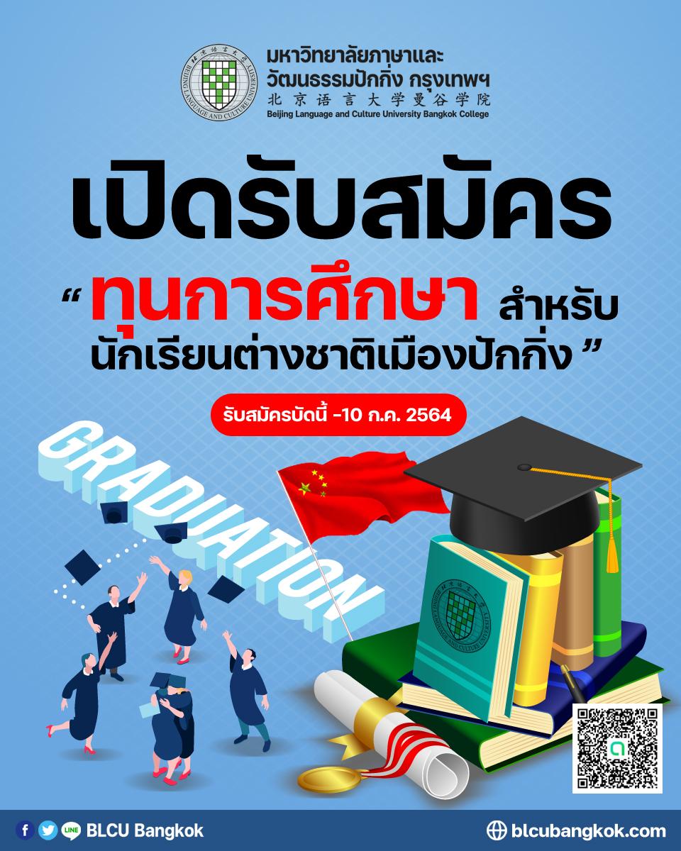 ทุนการศึกษาสำหรับนักเรียนต่างชาติเมืองปักกิ่ง หมดเขตรับสมัคร 10 กรกฎาคม พ.ศ. 2564