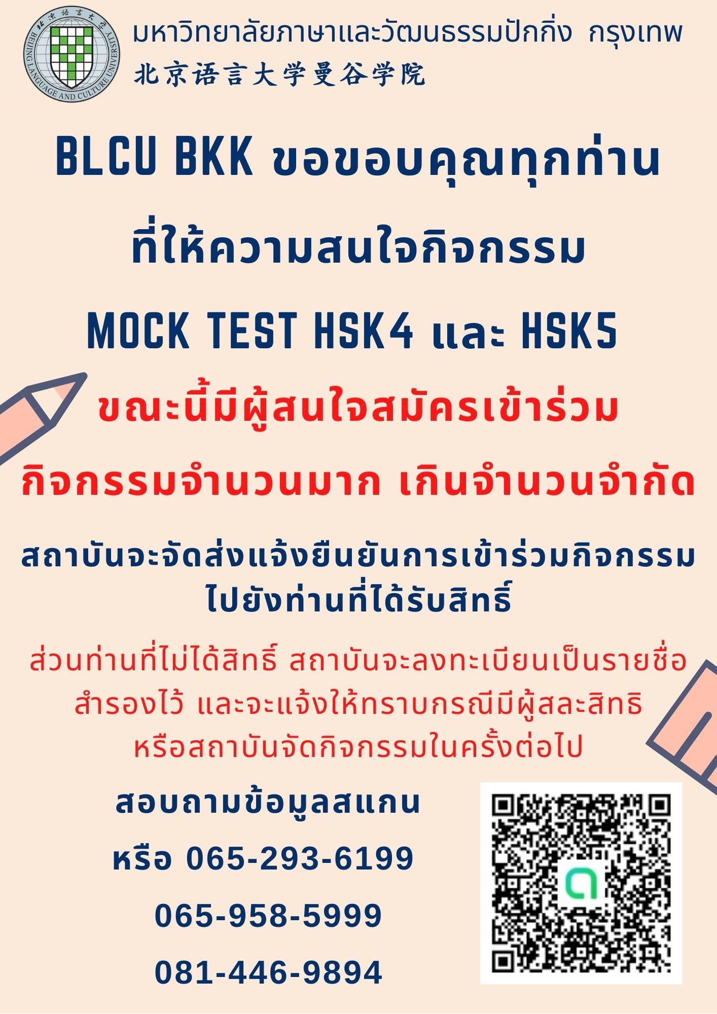 กิจกรรม MOCK TEST HSK4 และ HSK5 ขณะนี้มีผู้สนใจสมัครเข้าร่วมกิจกรรมจำนวนมาก เกินจำนวนจำกัด